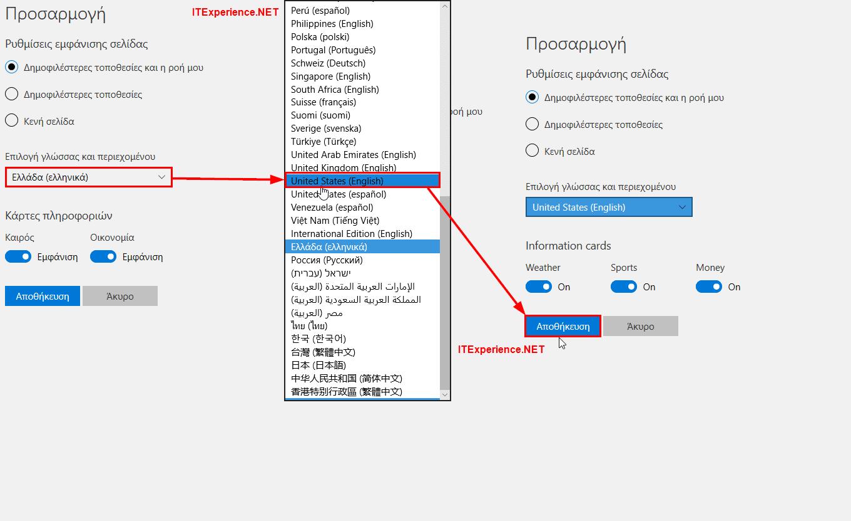 Microsoft Edge change language to English